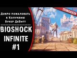 [ПРОХОЖДЕНИЕ] | Bioshock: Infinite | Добро пожаловать в Колумбию.