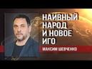 Максим Шевченко Повышение пенсионного возраста проснутся ли русские