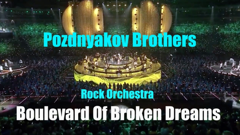 Братья ПОздняковы и Рок-оркестр - Boulevard Of Broken Dreams - cover - ВФМС 2017