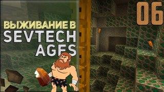 SevTech Ages #06 - Бронзовый век | Выживание в Майнкрафт с модами