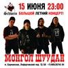 МОНГОЛ ШУУДАН в ШВАЙНе 15\06\18!