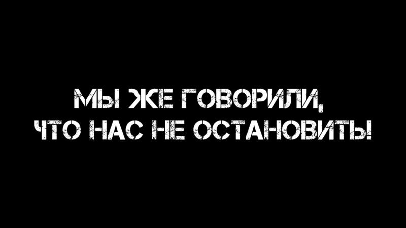 ЯкорЪ. Тизер. Выступление