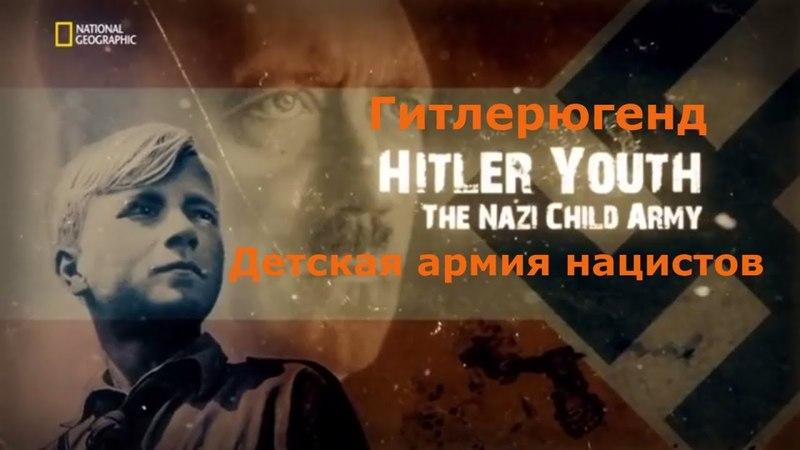 Гитлерюгенд. Детская армия нацистов. 1 серия