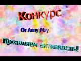 Розыгрыш таинственных призов от Anny May №2