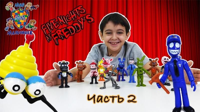 Мир мальчишек • ЯРИК распаковывает аниматроников из ПЯТЬ НОЧЕЙ С ФРЕДДИ: Часть 2!