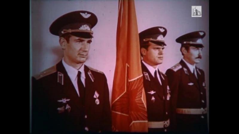 К/ж Авиация Вооружённых Сил СССР, №1 (1979)