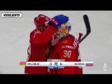 Беларусь - Россия - 0:6