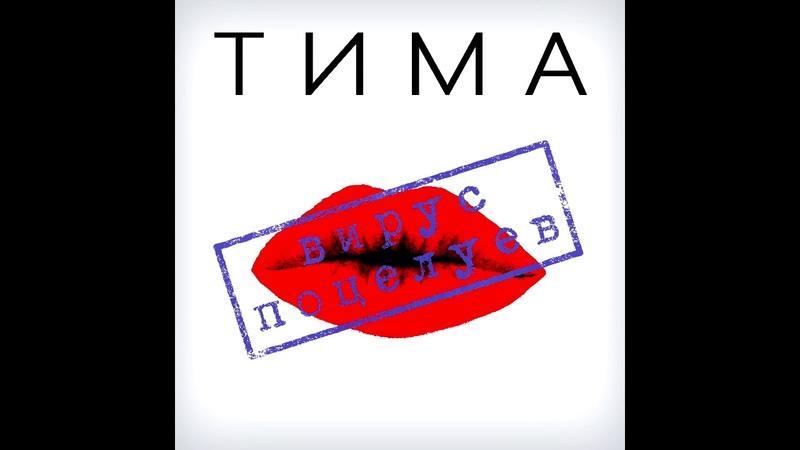 ТИМА-Вирус поцелуев (Audio)💥Горячая премьера 2018! 👄 Новый поп