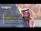 Присоединились ли Абу Бакр и Умар к войску Усамы? - Ответ салафитскому шейху Усману Хамису