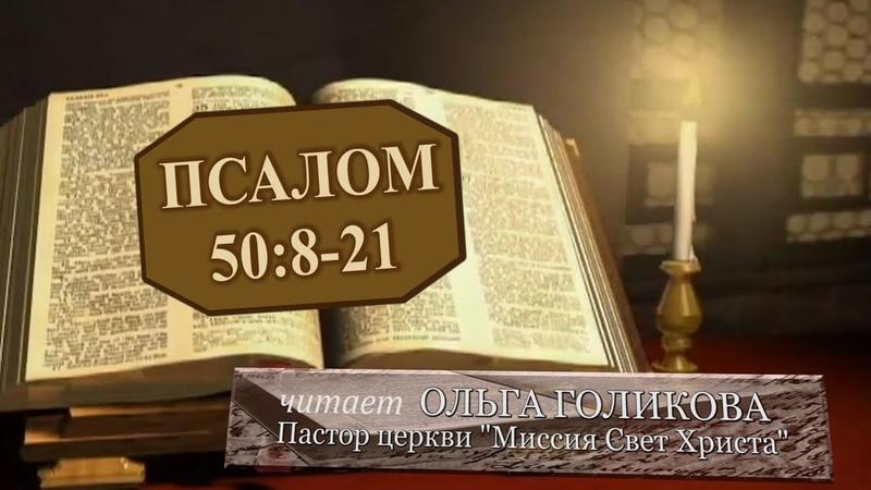 Место из Библии. Наши провозглашения. Псалом 508-21