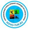 НовоТур   Активные Походы   Велотуры   Рафтинг