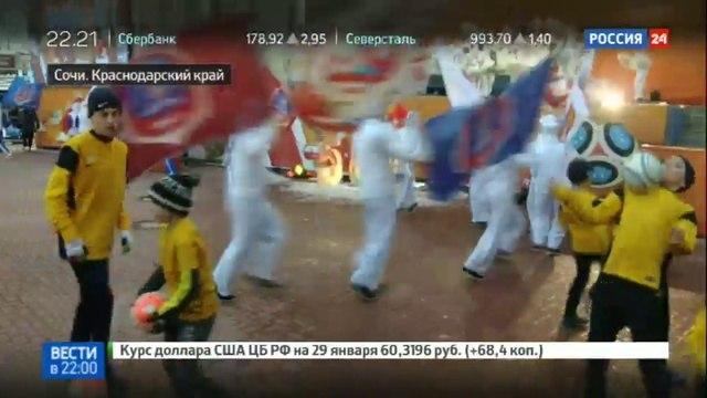 Новости на «Россия 24» • Сочинцы дали старт обратному отсчету до начала Чемпионата мира по футболу