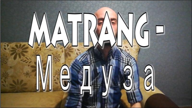 MATRANG - Медуза (rockambol_guit cover)