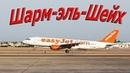 Взлет самолета из Шарм эль Шейха - Египет под крылом.