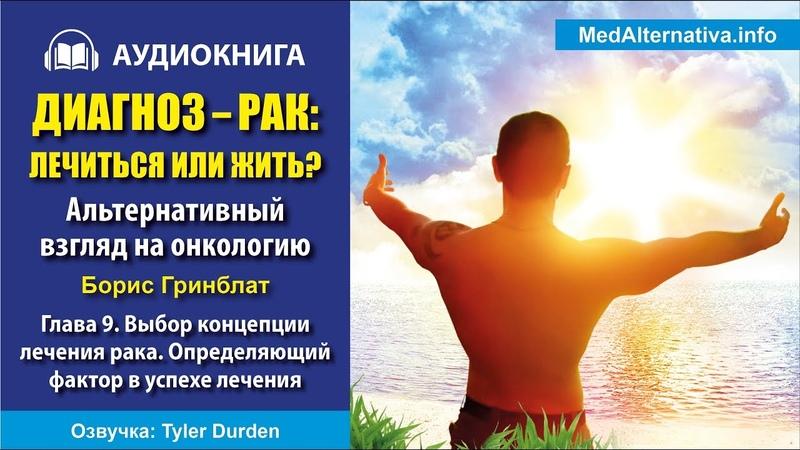 Аудиокнига Диагноз – рак: лечиться или жить? Гл. 9. Определяющий фактор в успехе лечения