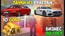 10 GOLD РУЛЕТОК   ВЫИГРАЛ 2 ТАЧКИ С РУЛЕТКИ   СЛОВИЛ БИЗНЕС ПО ГОСУ   ИГРА В КАЗИНО   RODINA CRMP