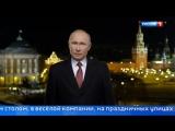 Поздравления В.В. Путина для тех, кто не хочет ждать 00:00