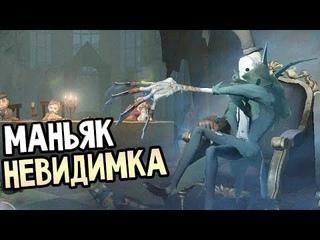Identity 5 — МАНЬЯК НЕВИДИМКА И СУРВ ЛИЛИПУТ!