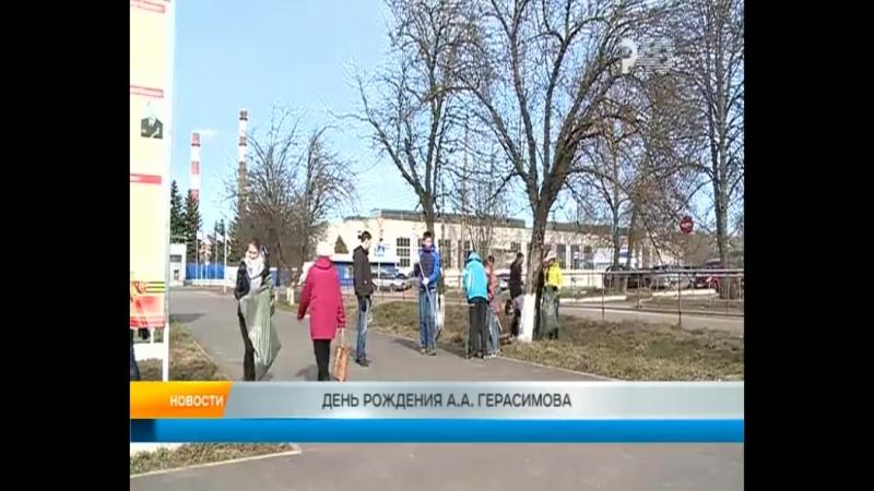 Рыбинск - 40 ДЕНЬ РОЖДЕНИЯ А.А. ГЕРАСИМОВА