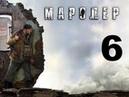 Мародер (Man of Prey) прохождение на русском №6