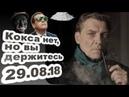 Александр Невзоров Кокса нет но вы держитесь 29 08 18 Невзоровские среды