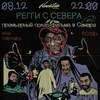 08.12 | ALL ABOUT REGGAE @ Houston Bar | Samara