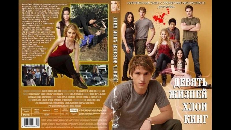 Девять жизней Хлои Кинг - ТВ ролик (2011)