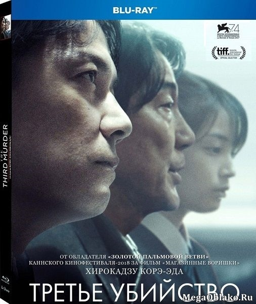 Третье убийство / Sandome no satsujin (2017/BDRip/HDRip)