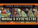 Александр Пыжиков. Русский купец - слуга народа или капитала