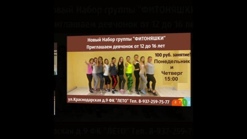 Подростковая группа Фитоняшки