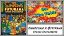 Симпсоны и Футурама. Кризис Кроссоверов (The Simpsons Futurama Crossover Crisis)