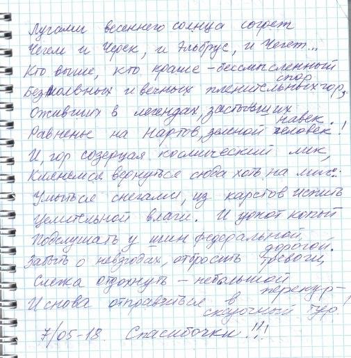 Отзыв (Пятигорье) май 2018 г.