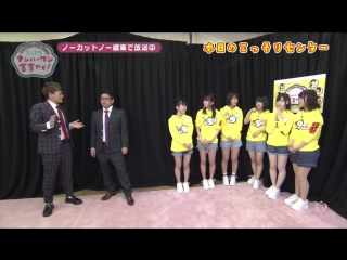 AKB48 Team8 no KANSAI Hakusyo ep07 (2017-05-29)