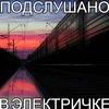 Подслушано в Электричке(Спб)Санкт-Петербург