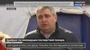 Новости на Россия 24 • МЧС: в Кемерове погибли 64 человека, пропавших без вести нет