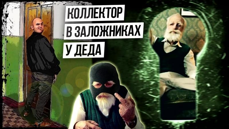 Евпата Кнур Коллектор в заложниках у деда Евпата Кнур дедушка пранкер