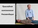 Как вправить пяточную и таранную кость! Прикладная кинезиология. Фрагмент семинара о стопе от АПК