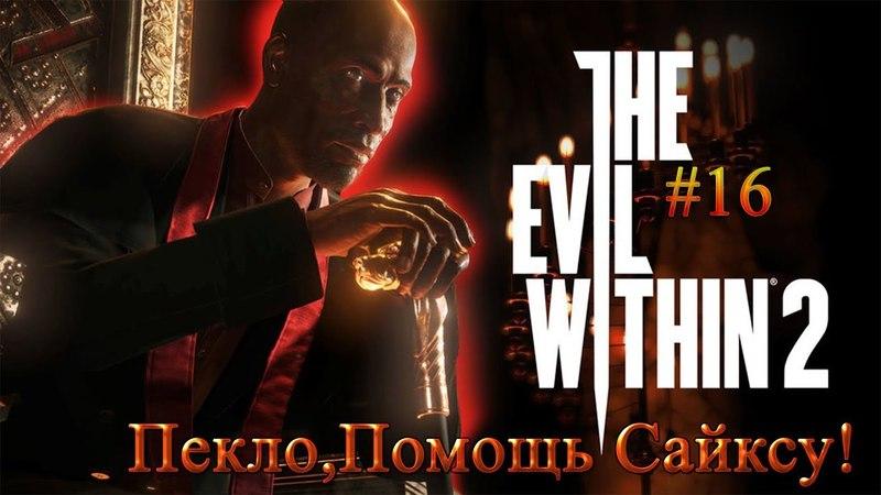 The evil within 2 16 Пекло Помощь Сайксу Прохождение