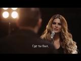 Flori Mumajesi - Ku isha une ft. Argjentina ПЕРЕВОД ОТ АЛЬБИНЫ БЕТЕЕВОЙ
