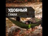 Гамак для отдыха и общения