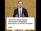 «Эти 6 лет были годами испытаний»: Медведев выступил с отчетом в Госдуме