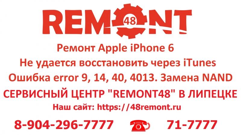 Ремонт Apple iPhone 6 (Айфон) в Липецке. Не удается восстановить iPhone через iTunes. Ошибка 9, 14 ,40, 4013. Прошивка NAND.