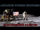 Аппараты лунных программ Командный модуль