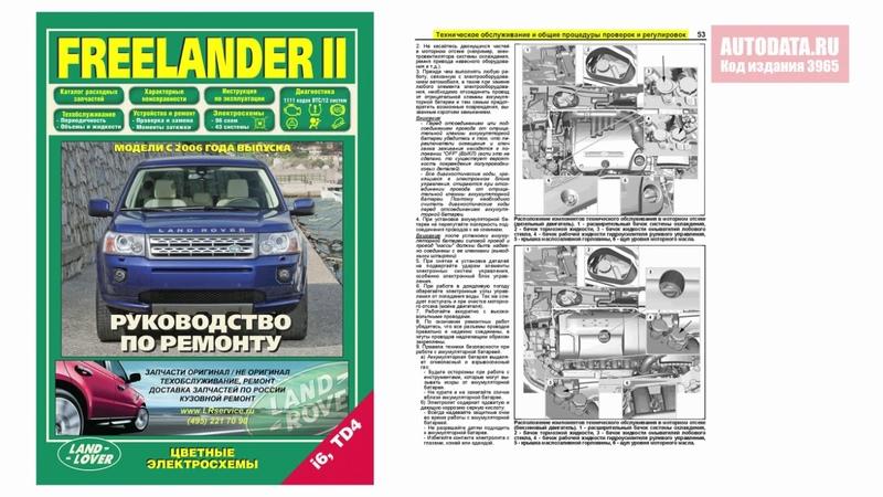 Руководство по ремонту Land Rover Freelander 2 2006-2014 бензин, дизель
