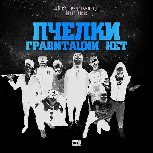 D.Masta альбом Гравитации нет (Special Edition)