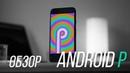 Все особенности и обзор Android P. Операционка Google Pixel 3 [4k]