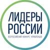 Лидеры России – конкурс управленцев