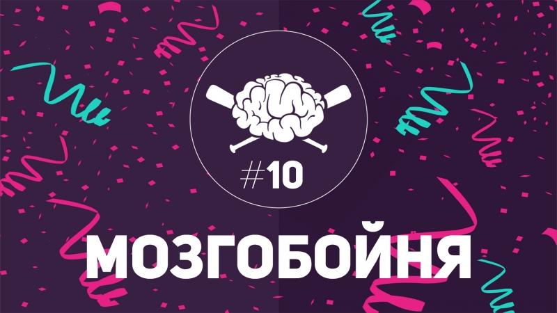 АКТВ на юбилейной МозгоБойне 10