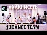 ХакниСеть party Dance Performance JUDANCE TEAM Mia Khalifa, Beenie Man, Massari