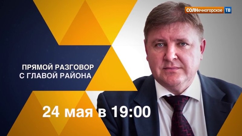 Андрей Чураков ответит на вопросы жителей в прямом эфире Солнечногорского ТВ 24 мая